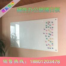 北京华美厂家钢化烤漆玻璃白板搪瓷白板超白玻璃白板供应教学白板玻璃白板挂式定制尺寸图片