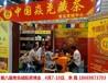 青岛城阳茶博会