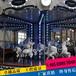 新款欧式转马儿童游乐设备郑州金山游乐豪华转马