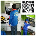 山东烟台市有没有专业家电清洗保洁服务公司