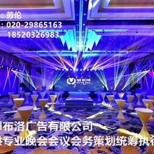 广州一站式会议会务组织策划运营服务商