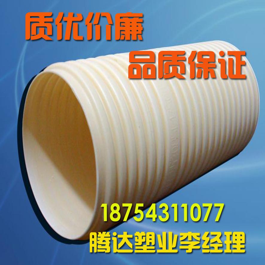 【大口径PVC排水管,排水管生产厂家,山东波纹管,腾达UPVC双壁
