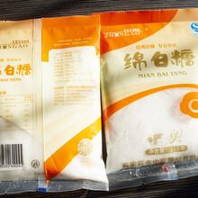 节日福利中奥绵白糖最合适图片