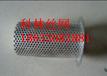Y型過濾芯過濾網筒T型過濾器濾網圓孔雙層過濾網桶