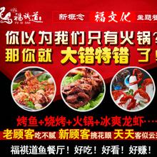 山东哪里有重庆鱼火锅加盟店