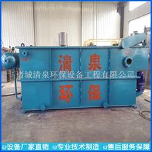 新型高效平流式溶气气浮机优质气浮设备厂家直销