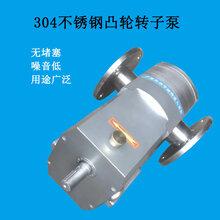 鑫飛泵業直銷高粘度凸輪轉子泵不銹鋼齒輪泵食品衛生級油泵圖片