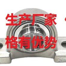 不锈钢轴承SP208SP209SP210SP211SP212