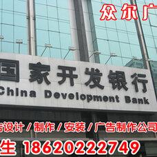 廣告招牌公司,廣州廣告招牌制作,廣州廣告招牌設計,廣州眾爾廣告