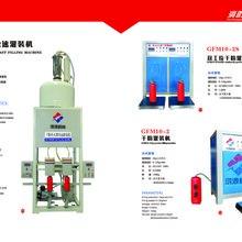 GFM8-2滅火器灌裝機,全自動干粉滅火器灌裝機,消防灌裝機圖片