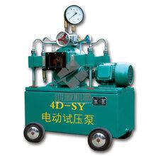 4D-SY管道試壓泵,,電動管道試壓泵,管道泵公司圖片