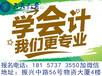 桐鄉培訓初級會計初級會計證考試特點