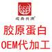 上海实力固体饮料代加工厂家,承接胶原蛋白代加工,多种口味胶原蛋白贴牌代加工生产