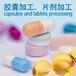 膠原蛋白代加工生產廠家多種膠原蛋白代加工生產方案
