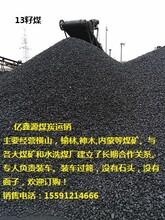 内蒙古煤炭52气化煤半无烟煤大块煤中块煤25籽煤