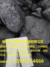 神木块煤面煤焦煤原煤销售