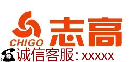 【郑州中原区志高空调售后服务电话全市联保】