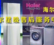 郑州中原区海尔洗衣机维修电话郑州海尔售后服务中心图片