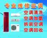 郑州春兰空调售后维修统一服务电话-春兰官方最新
