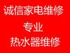 江汉区能率热水器售后维修受理热线电话