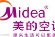郑州龙湖美的空调维修中心售后服务电话