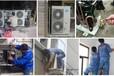 郫都区海尔空调海尔售后服务清洗保养电话