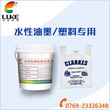 热销海外凹印水性塑料油墨,广东凹印水性塑料油墨生产厂家