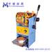 豆浆手动封口机,奶茶半自动封口机,全自动饮料封杯机,上海饮料封口封杯机