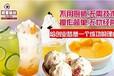 景德镇奶茶甜品店加盟10多条产品线每月不断更新产品
