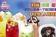 桂林加盟饮品店70%的利润200多种产品