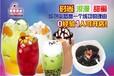 茂名港式奶茶加盟日售2000份月收入8万