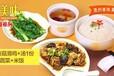 丽水特色快餐店加盟日售3000元技术设备免费送