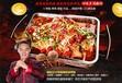 邵阳烤鱼加盟店70多种产品1对1协助1月立店