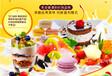 梅州甜品加盟店0学历可加盟技术免费1月立店
