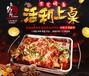 漳州烤鱼店加盟哪个好?月入3万元技术免费送核心设备