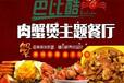 漳州肉蟹煲加盟怎么样?月入5万元3人可做1对1教学