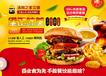 福州加盟汉堡店费用3万起可做手把手教制作协助选址