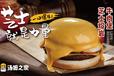 南平加盟汉堡店品牌日挣2千元19年经验扶持多