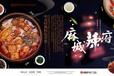 泉州麻辣烫加盟麻城辣府川剧主题餐厅3万可做