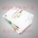 宣传单页DM广告海报样本画册宣传册折页卡片代金券优惠券封面设计