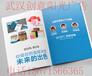企业画册印刷宣传册印制公司图册定制样本设计精装书打印