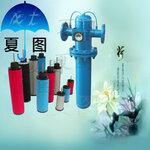 夏图XTLN压缩空气过滤器管道式过滤器厂家