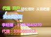 华通盛世开户//招商&咨询&代理!!!