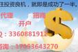 天津华尔金招商代理咨询~!