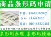 天津市周边企业办理商品条形码流程,条形码注册费用。
