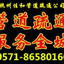 杭州下城区京都苑马桶疏通文晖路打铁关管道疏通化粪池清理