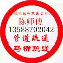 杭州余杭良渚管道疏通疏港公路管道清洗东西大道化粪池清理