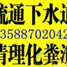 杭州西湖区文二路翠苑万塘路下水道马桶疏通管道清洗