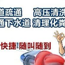 杭州江干区九堡杭海路疏通下水道九华路管道疏通