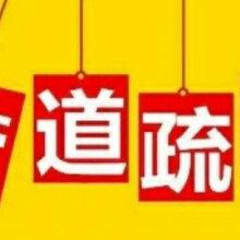 杭州下城区孩儿巷疏通马桶潮鸣街道管道疏通化粪池清理